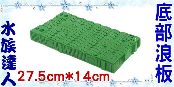 【水族達人】【底部浪板】《簡易型組合式過濾浪板27.5cm×14cm》綠色底板!