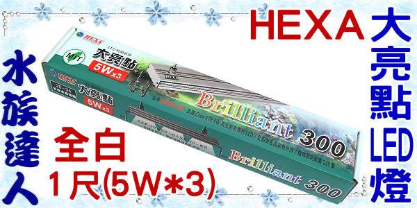 【水族達人】海薩 HEXA《300 大亮點 LED燈 (5W*3) 1尺/全白》跨燈 26~34cm魚缸適用