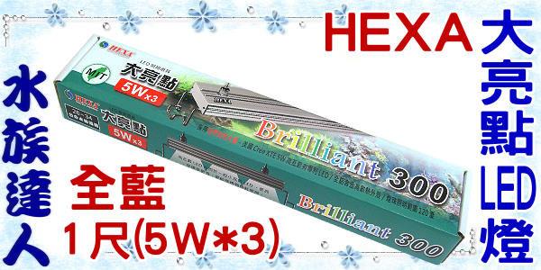 【水族達人】海薩 HEXA《300 大亮點 LED燈 (5W*3) 1尺/全藍》跨燈 26~34cm魚缸適用