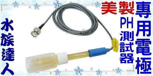 【水族達人】【水質測試器】美製《PH測試器專用電極》BNC規格!