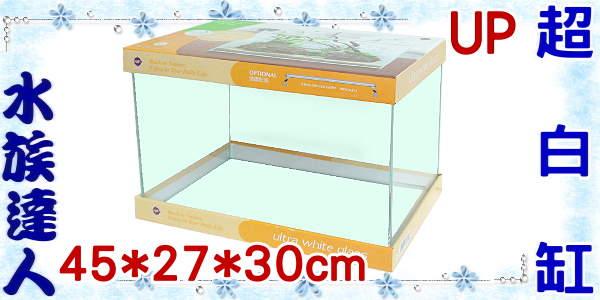 【水族達人】雅柏UP《ULTRA WHITE 超白缸(大).45*27*30cm》 平面魚缸/魚缸/超白玻璃