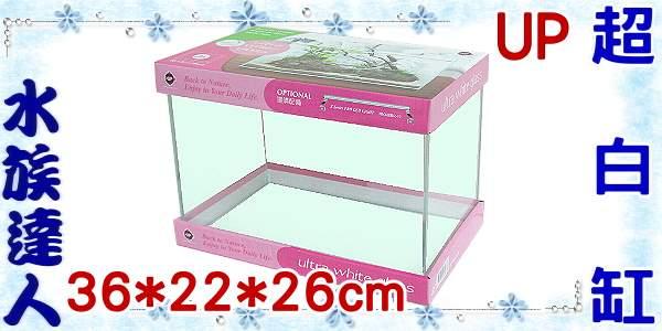 【水族達人】雅柏UP《ULTRA WHITE 超白缸(大).36*22*26cm》 平面魚缸/魚缸/超白玻璃