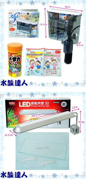 【水族達人】日本GEX《時尚方形套缸(含LED燈+外掛過濾+飼料).Square300》附上蓋