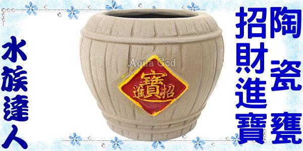 【水族達人】陶瓷《招財進寶陶瓷甕》產卵器 裝飾、魚兒躲藏、產卵
