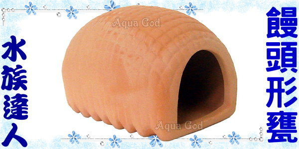 【水族達人】陶瓷《饅頭形甕》產卵器 裝飾、魚兒躲藏、產卵