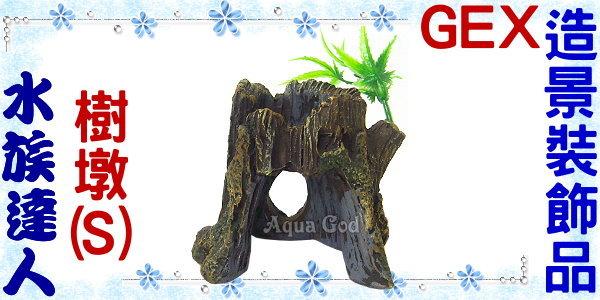 【水族達人】日本五味GEX《造景裝飾品.樹墩(S)》可讓水晶蝦、魚兒躲藏
