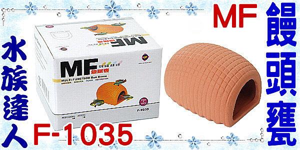 【水族達人】雅柏UP《MF饅頭甕˙F-1035》繁殖、躲藏、過濾、裝飾
