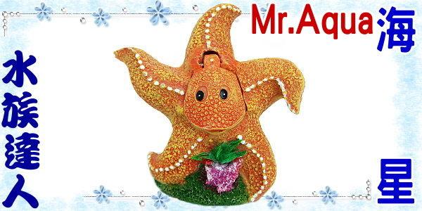 【水族達人】【裝飾品】水族先生Mr.Aqua《氣動飾品-海星.R-MR-006》會隨著打氣機節奏開合,超可愛~