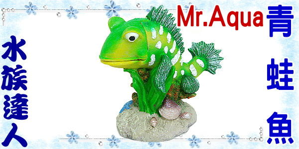 【水族達人】【裝飾品】水族先生Mr.Aqua《氣動飾品-青蛙魚.R-MR-005》造景裝飾 會隨著打氣機節奏開合~