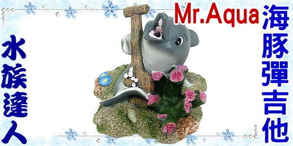 【水族達人】【裝飾品】水族先生Mr.Aqua《氣動飾品-海豚彈吉他.R-MR-002》造景裝飾 嘴巴可吹出泡泡~