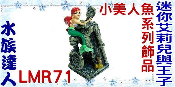 【水族達人】【造景裝飾】小美人魚系列飾品《迷你艾莉兒與王子.LMR71》