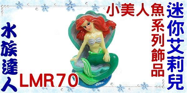 【水族達人】【造景裝飾】小美人魚系列飾品《迷你艾莉兒.LMR70》