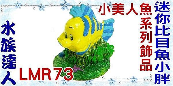 【水族達人】【造景裝飾】小美人魚系列飾品《迷你比目魚小胖.LMR73》