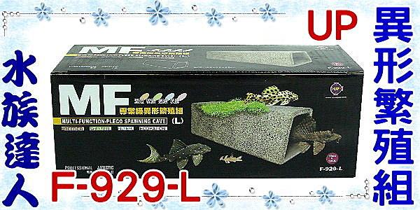 【水族達人】【裝飾品】雅柏UP《MF專業級異形繁殖組˙F-929-L》針對異形/鼠魚/底棲魚設計