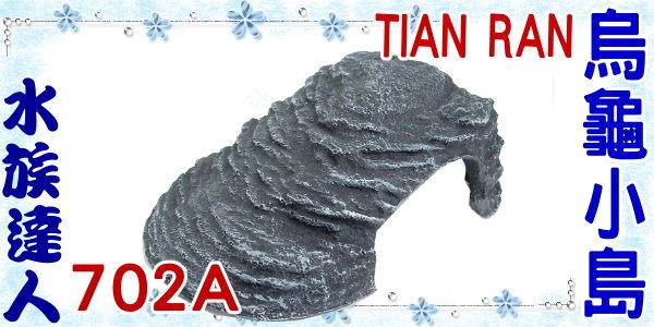 【水族達人】【裝飾品】TIAN RAN《烏龜小島.702A》造景裝飾/烏龜島