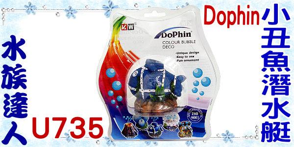 【水族達人】海豚Dophin《小丑魚潛水艇(附氣泡石).U735》造景裝飾/藍色潛水艇/可吹出泡泡