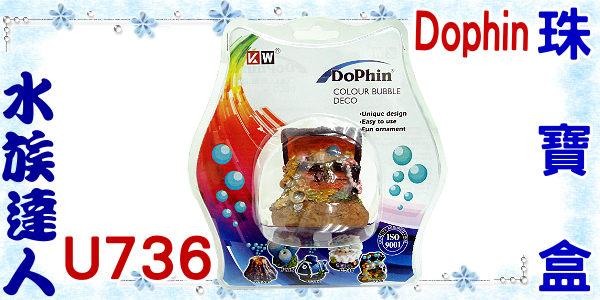 【水族達人】海豚Dophin《珠寶盒(附氣泡石).U736》造景裝飾/藍色潛水艇/可吹出泡泡