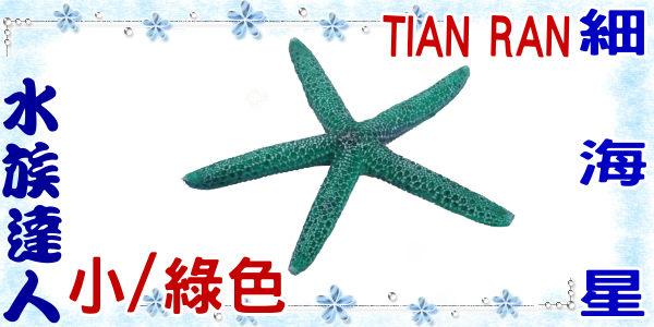 【水族達人】【裝飾品】TIAN RAN《細海星 (小/綠色) 1473-XS》海星/造景裝飾