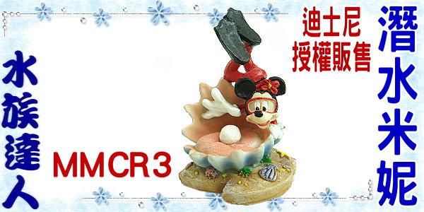 【水族達人】迪士尼授權販售《潛水米妮 MMCR3》米妮 米老鼠  卡通飾品 禮物 擺飾 公仔