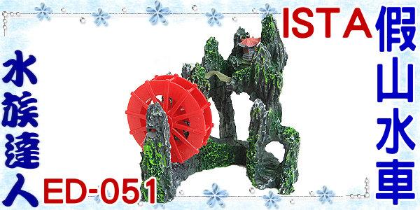 【水族達人】【裝飾品】伊士達ISTA《造景裝飾小物.假山水車-大(ED-051)》橋/小屋/小亭/山