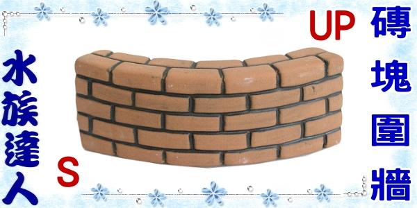 【水族達人】雅柏UP《磚塊圍牆/磚圍(S) ˙F-1081S》造景裝飾/磚牆/陶瓷/紅磚牆