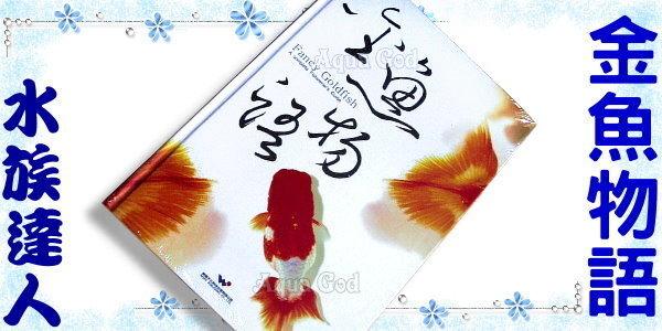 【水族達人】【書籍】德河威智《金魚物語》養金魚必備工具書!內容超豐富!