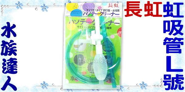 【水族達人】長虹《虹吸管.L號》換水、吸髒污的好幫手!