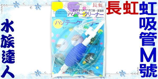 【水族達人】長虹《虹吸管.M號》換水、吸髒污的好幫手!