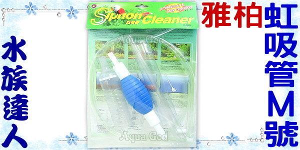 【水族達人】雅柏UP《虹吸管.M號.D-626》換水、吸髒污的好幫手!