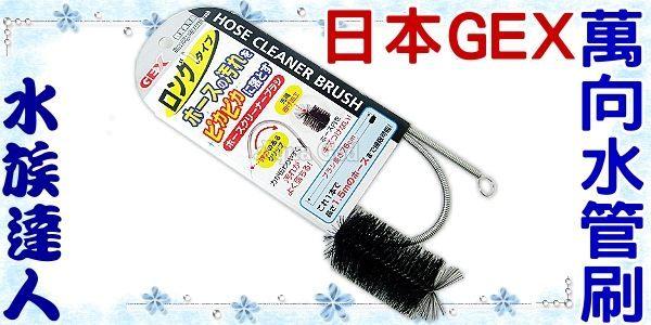 【水族達人】日本五味GEX《萬向水管刷》可深入水管或馬達頭內清潔