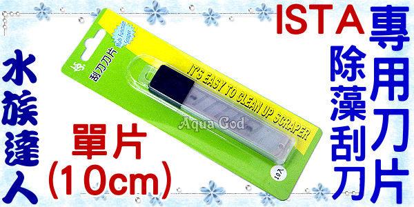 【水族達人】ISTA《除藻刮刀專用刀片.單片(10cm)》使用方便、操作靈活、快速除垢