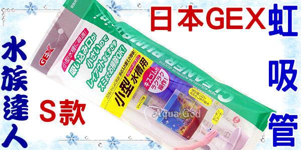 【水族達人】日本GEX五味《虹吸管‧S款》小型缸換水組/換水器☆清潔魚缸最佳幫手☆