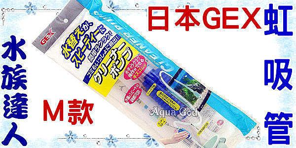 【水族達人】日本GEX五味《虹吸管‧M款》小型缸換水組/換水器☆清潔魚缸最佳幫手☆