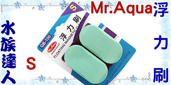 ㄢ【水族達人】【清潔用品】水族先生Mr.Aqua《浮力刷(S) ˙QB-100 》浮力磁鐵刷 清潔魚缸超方便 !