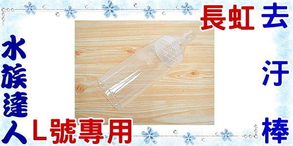 【水族達人】長虹《虹吸管L號專用去汙棒》換水、吸髒污的好幫手!