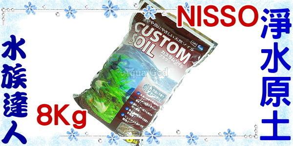 【水族達人】NISSO《淨水原土高機能活性底床砂(黑土).咖啡色8kg》