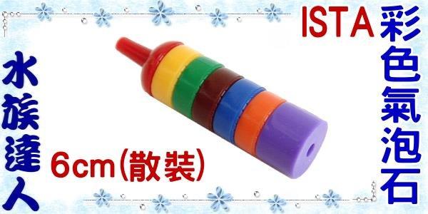 【水族達人】伊士達ISTA《彩色氣泡石.6cm(散裝).W-930》☆打氣馬達必備用品☆