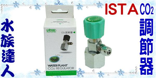 【水族達人】伊士達ISTA《二氧化碳CO2調節器》微調/調節閥 水草缸必備用品!