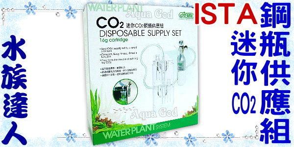 【水族達人】伊士達ISTA《迷你拋棄式CO2鋼瓶供應組》16g專用,設備一應俱全!