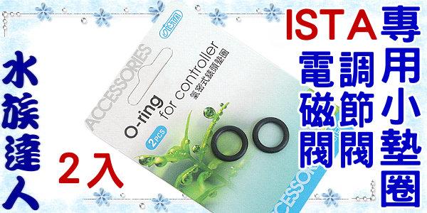 【水族達人】【CO2設備】ISTA《CO2調節閥/電磁閥專用小墊圈2入/包》避免鋼瓶/鋁瓶CO2漏氣!