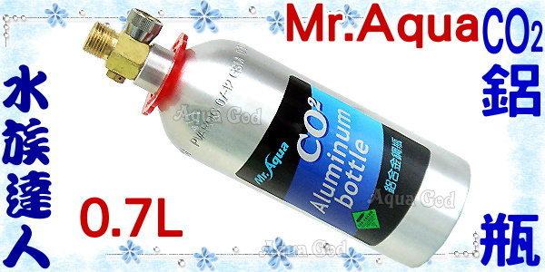 【水族達人】水族先生Mr.Aqua《CO2鋁瓶.0.7L》鋁合金鋼瓶 通過水檢!