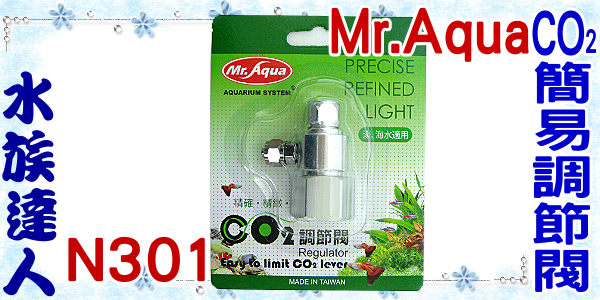 【水族達人】水族先生Mr.Aqua《CO2簡易調節閥 (N301)》精確.精緻.輕巧