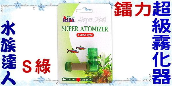 【水族達人】鐳力Leilih《簡易型超級霧化器.S綠》細化器 提高溶解率!淡海水用