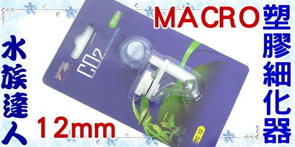 【水族達人】台灣製造MACRO《TC12塑膠細化器12mm》CO2二氧化碳計泡器/細化器