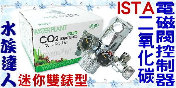 【水族達人】伊士達ISTA《二氧化碳CO2電磁閥控制器.迷你雙錶型》免用板手!