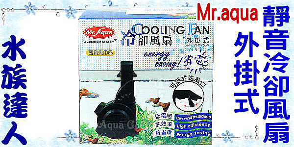 【水族達人】水族先生Mr.aqua《外掛式靜音冷卻風扇》低風阻、高效率、超省電