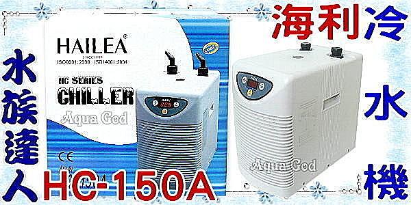 【水族達人】【冷卻機】HAILEA海利《HC-150A冷水機》☆ 現貨 ☆ 夏天超低價熱賣!