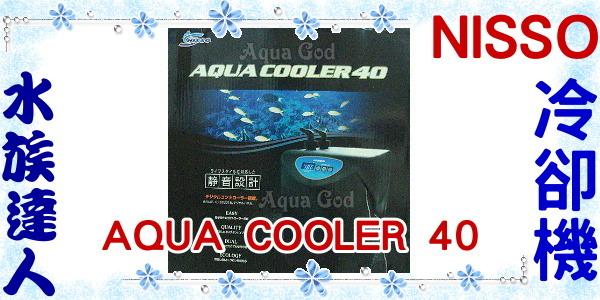 【水族達人】【冷卻機】日本NISSO《冷卻機Aqua Cooler 40》安靜、耐用!