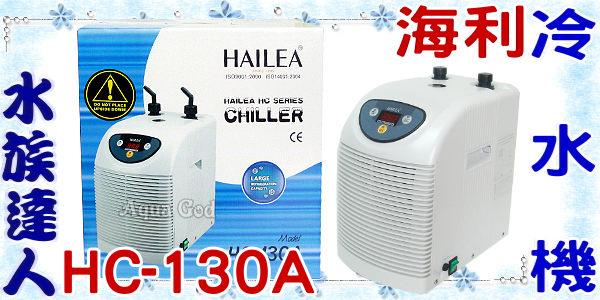 【水族達人】【冷卻機】HAILEA海利《HC-130A冷水機》☆預訂制☆夏天超低價熱賣!