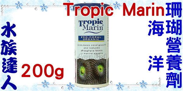 【水族達人】Tropic Marin (TM) 《海洋珊瑚營養劑.200g》促進珊瑚、海葵成長